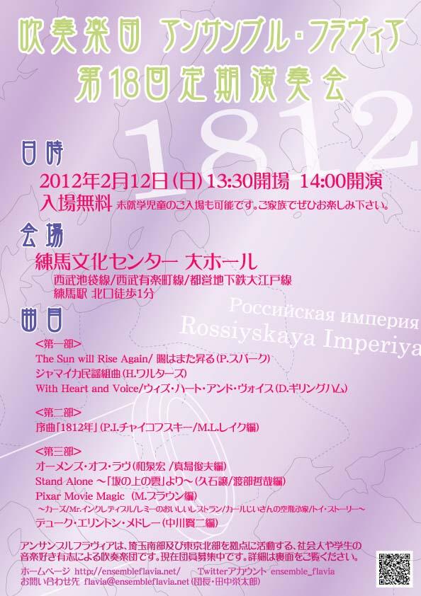 18thrc_poster