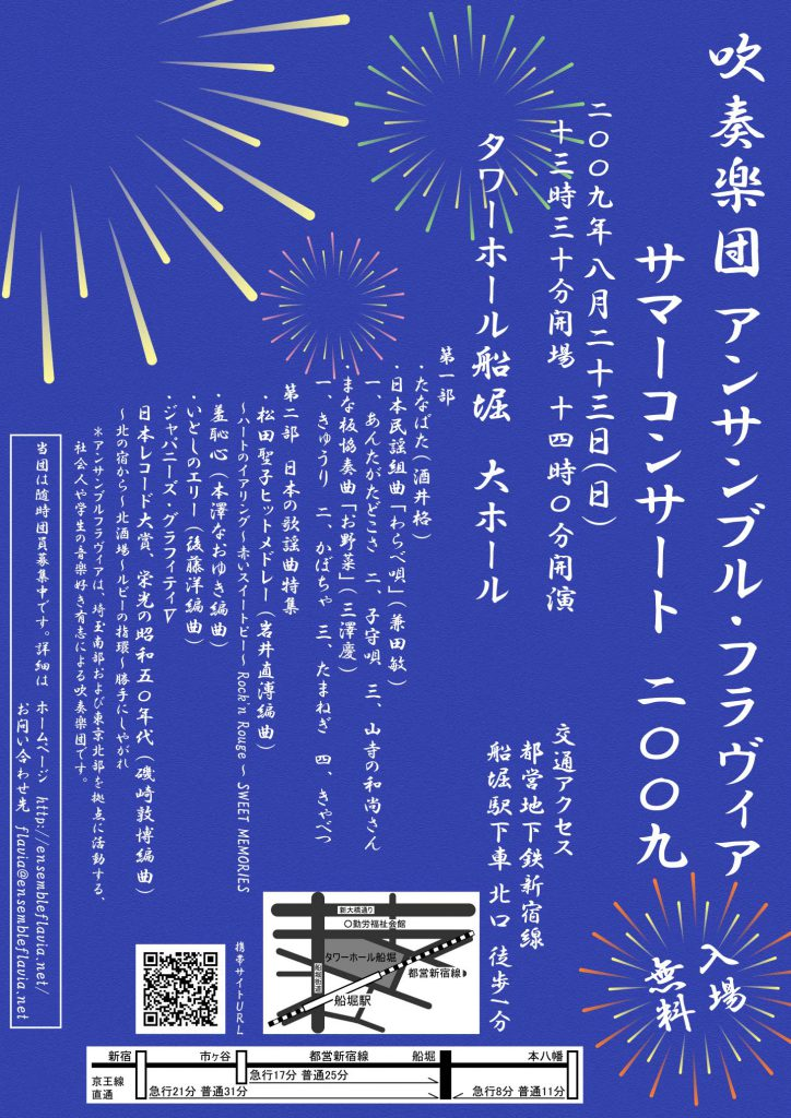 2009sc_poster