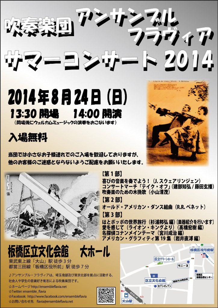 2014sc_poster