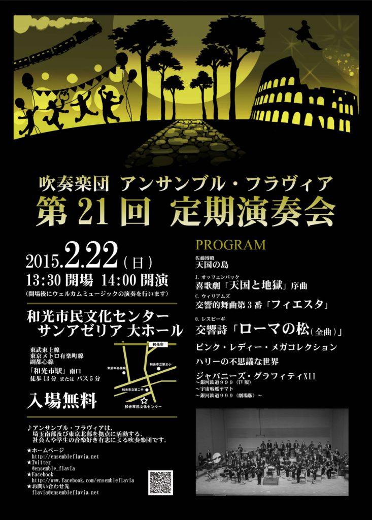21thrc_poster